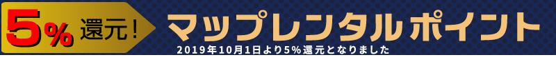 マップレンタルポイント 還元率5%