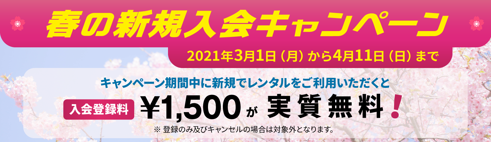 入会登録料キッシュバックキャンペーン